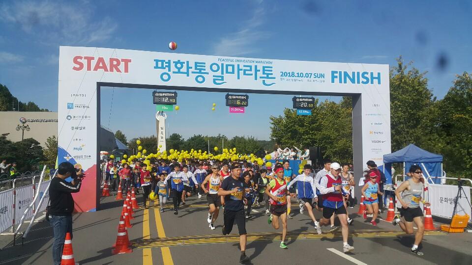 2018 평화통일 마라톤 대회 (2018.10. 7)