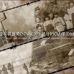 중립국 감독위원회(NNSC)가 본 1950년대 DMZ Korea 썸네일 사진