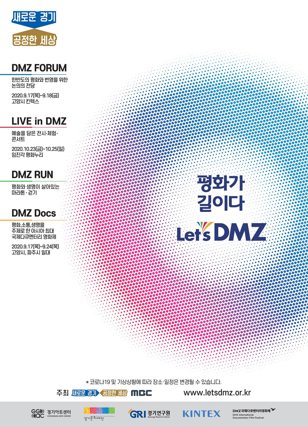 '평화가 길이다' Let's DMZ 2020