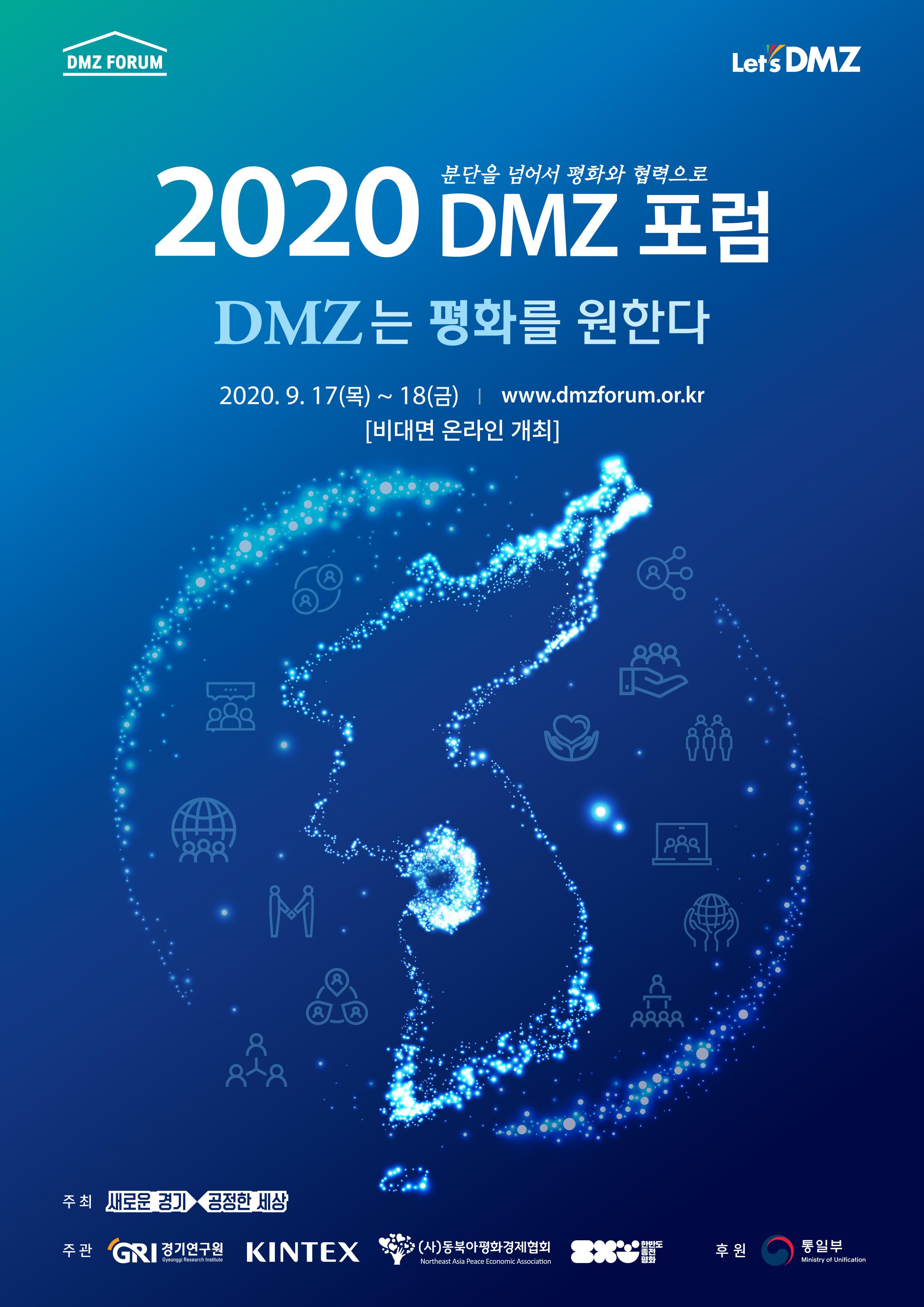 2020 DMZ 포럼