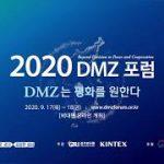 2020 DMZ 포럼 (20초 ver) 썸네일 사진