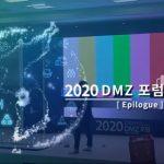 2020 DMZ포럼_에필로그 (2020 DMZ forum _epilogue) 썸네일 사진