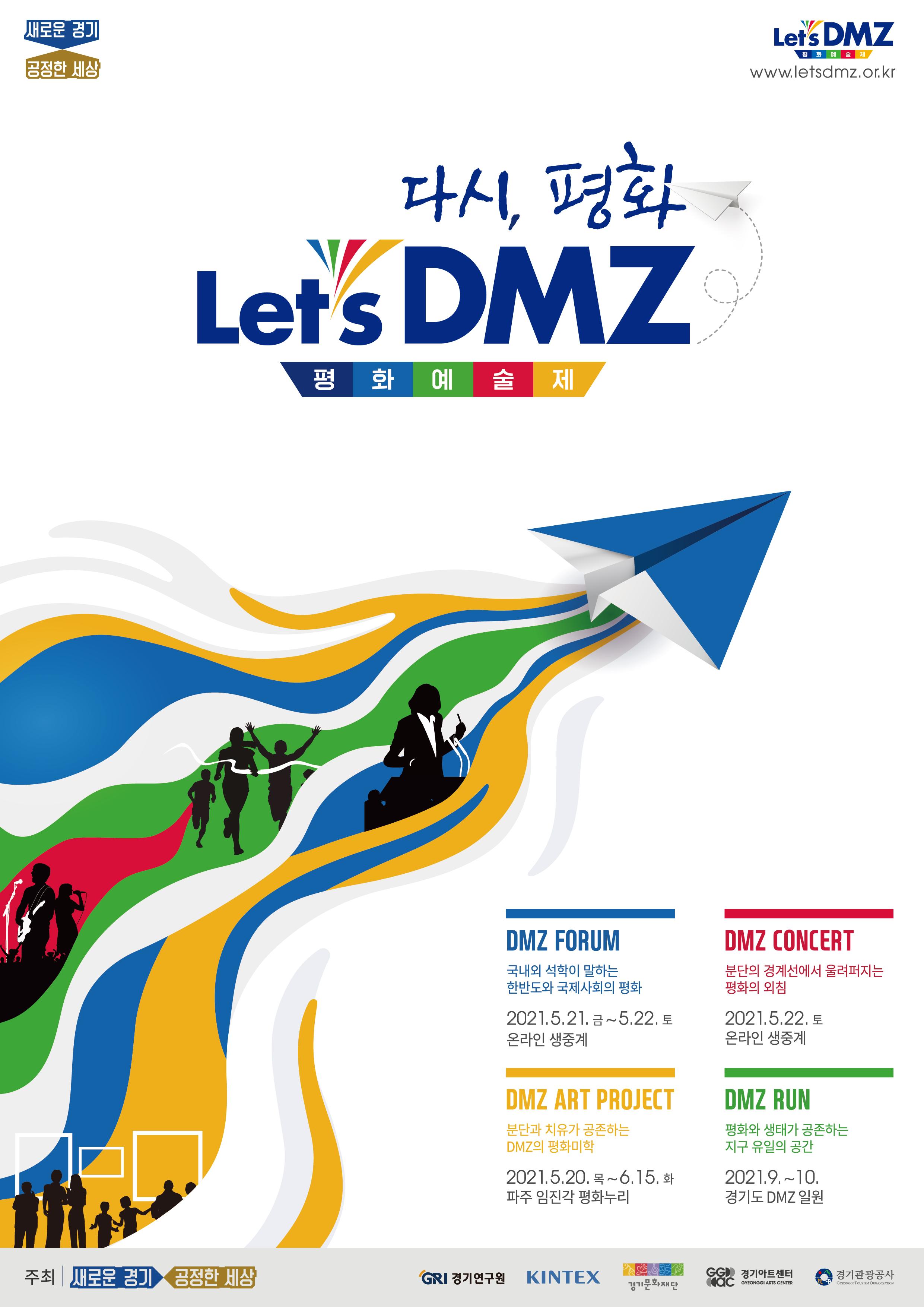 다시, 평화 Let'DMZ 평화예술제 (포스터_2021)