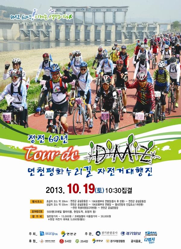 Tour de DMZ 자전거대행진 (연천평화누리길) 썸네일 사진