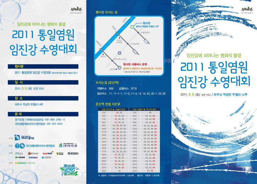 최종-리플렛-겉지2011-09-08152054.jpg