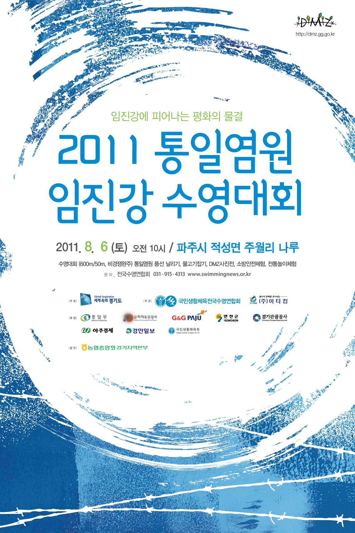 통일염원 임진강 수영대회 포스터.jpg