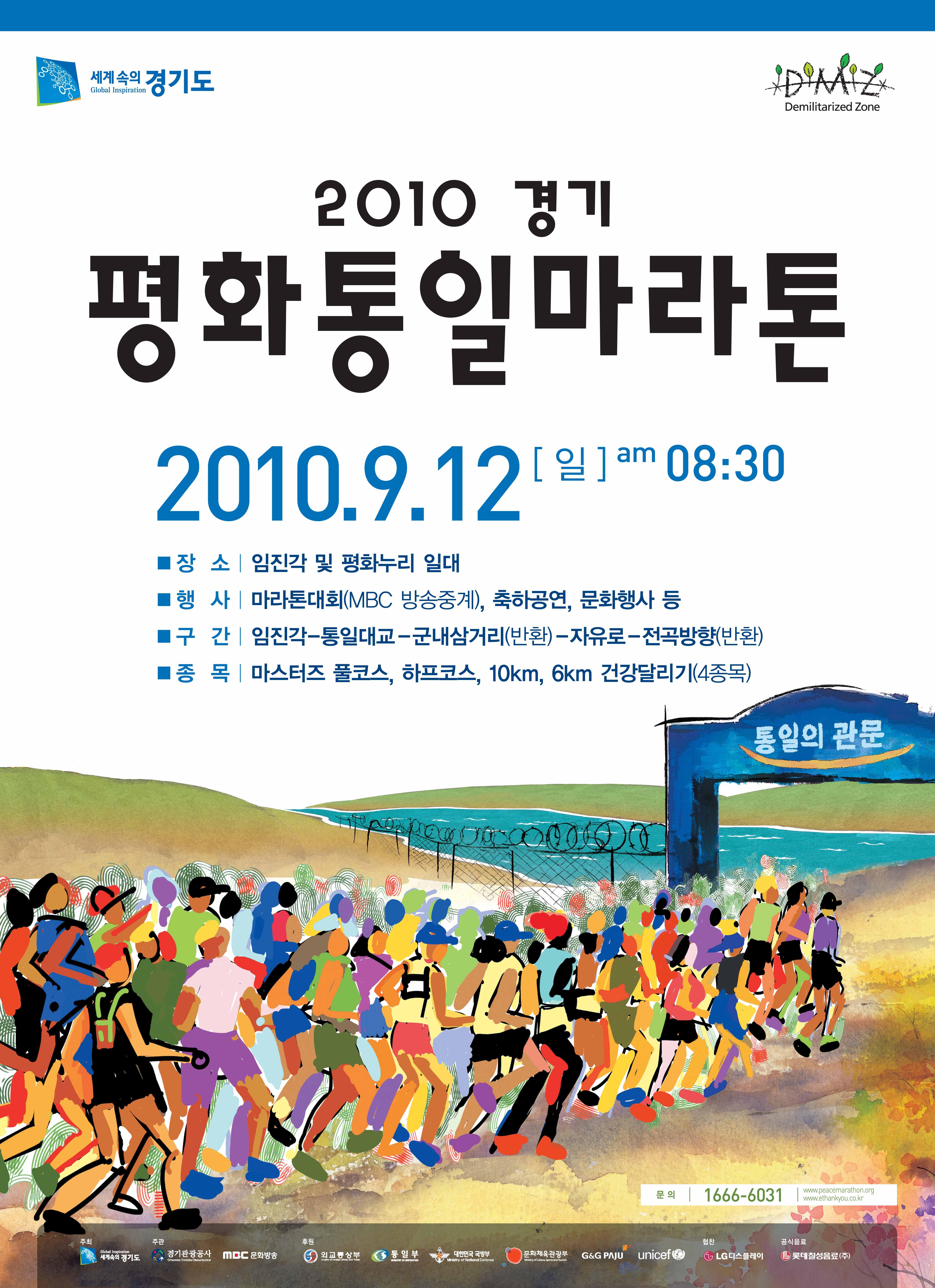 2010경기평화통일마라톤국문.jpg