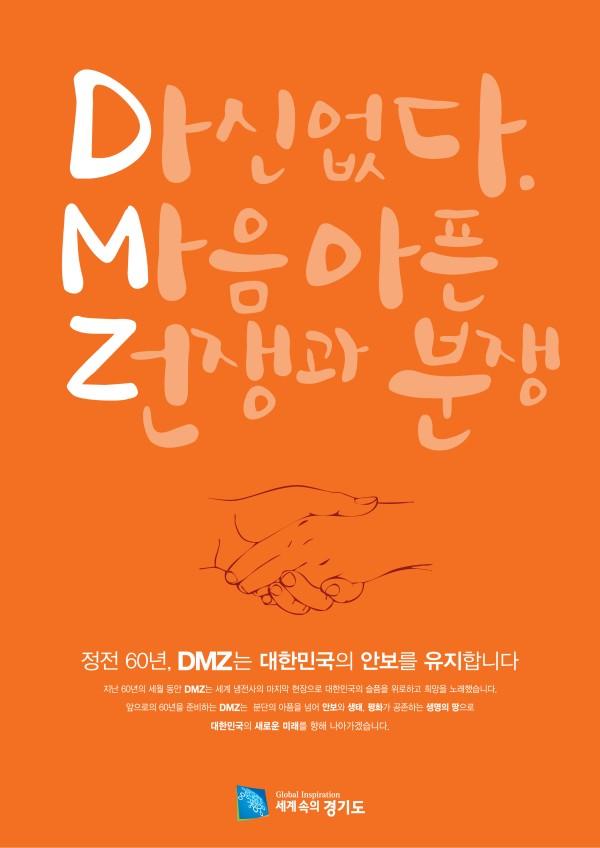DMZ 광고 공모전 썸네일 사진
