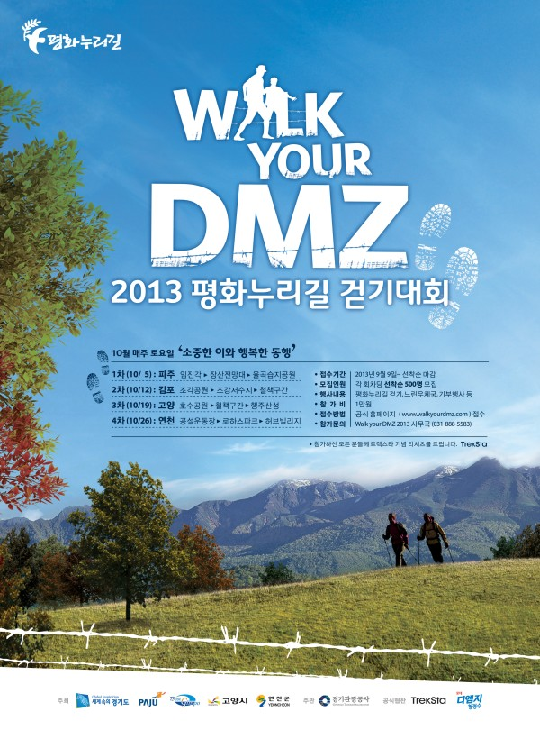 new_(포스터)Walk your DMZ 2013(0906).jpg